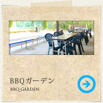 BBQガーデン | 山中湖の宿「共立テニスロッヂ」